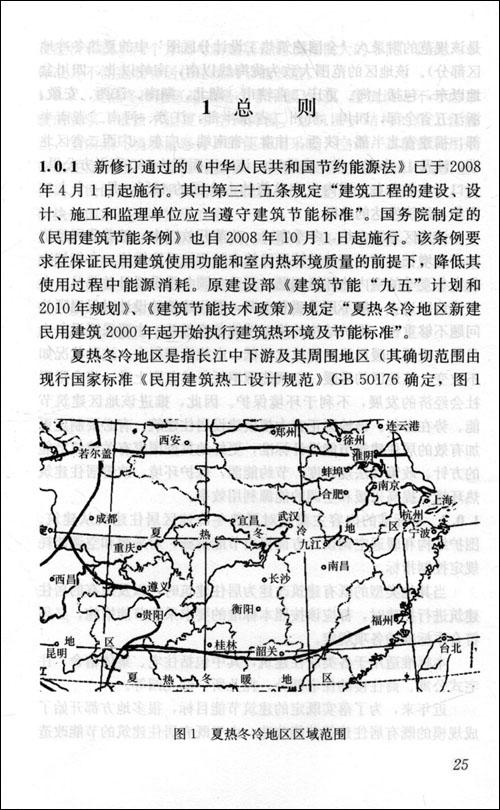 中华人民共和国行业标准:夏热冬冷地区居住建筑节能设计标准
