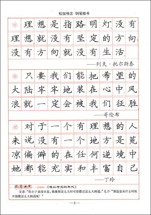 司马彦字帖:校园格言(钢笔楷书