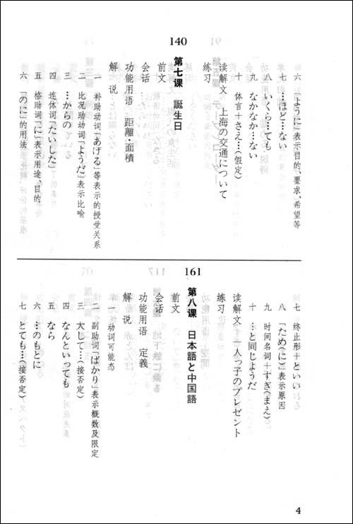 新编日语2