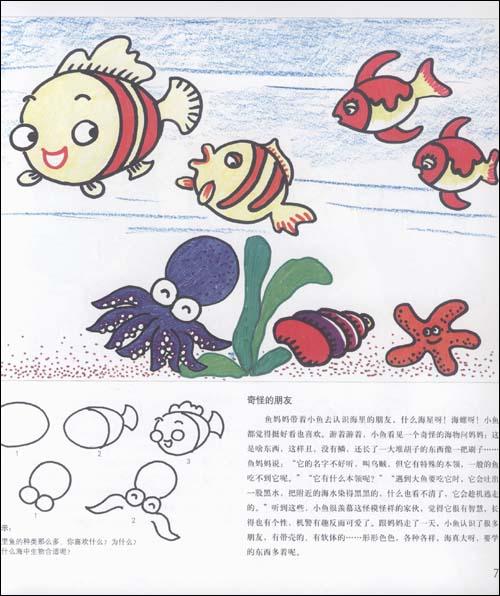 少儿学彩笔画(1)