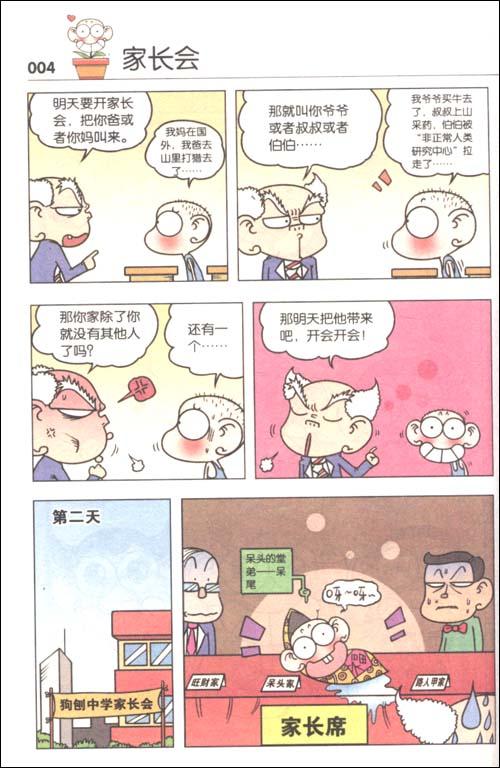 漫画世界畅销书系列:爆笑校园17