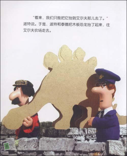 邮递员派特叔叔8 [平装]