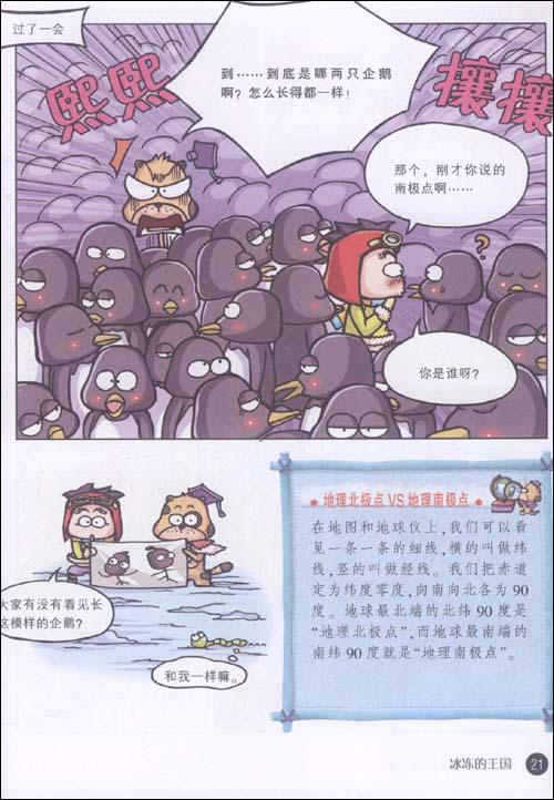 我的第一本爆笑知识漫画书13•儿童百问百答:南极与北极