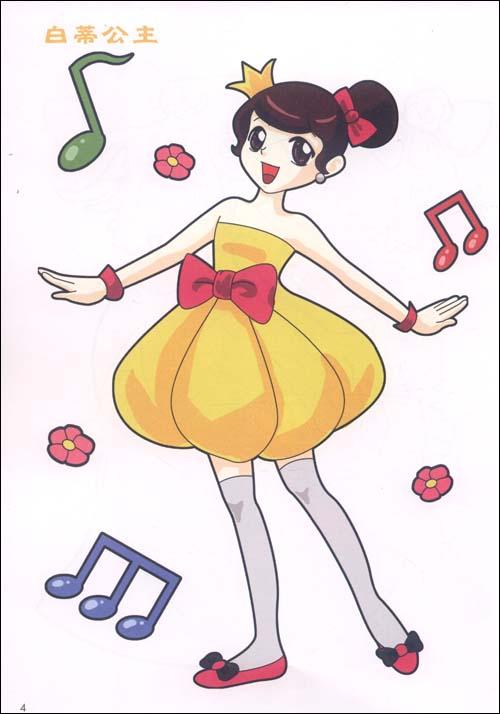 编写组/北京科-书籍/图书/杂志 | 网购-拍拍网; 儿童公主填色画; 图片