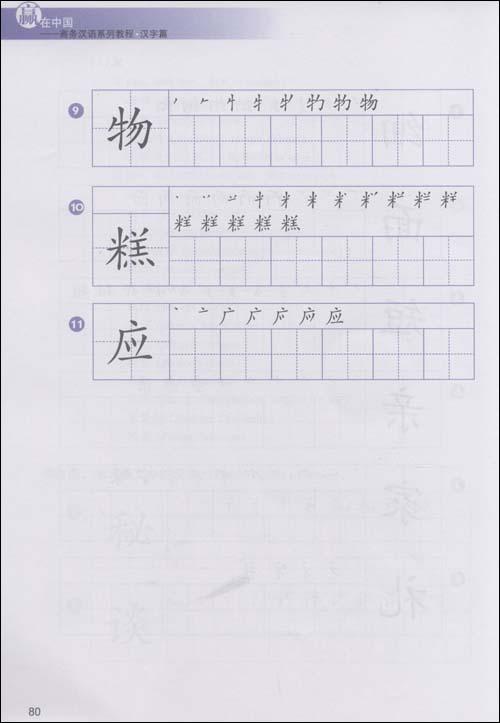 汉字的造字法 二,汉字的笔画≤