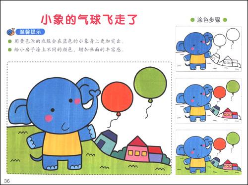 3-6岁幼儿绘画入门童