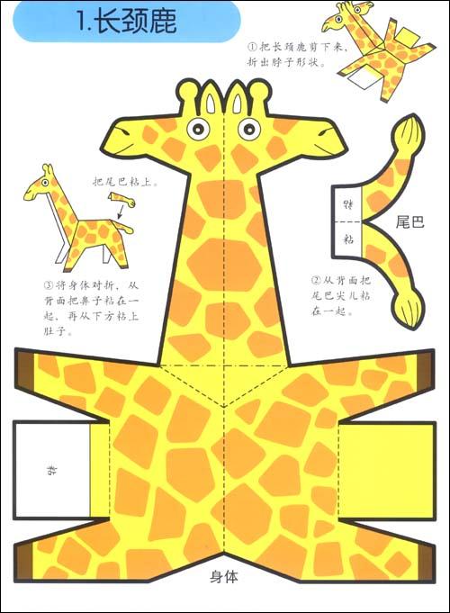 立体手工(1):动物纸板书–2010年2月1日