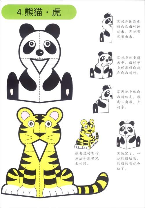 插图:    商品描述  编辑推荐 《立体手工(1):动物》由吉林美术出版