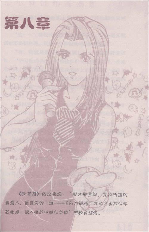杨红樱校园小说成长三部曲之二:漂亮老师和坏小子