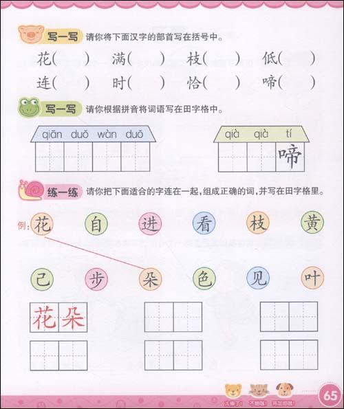 汉字(幼儿园学前班适用)