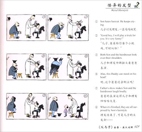 父与子漫画(英汉对照彩图版)/埃奥卜劳恩全集柔道色图片