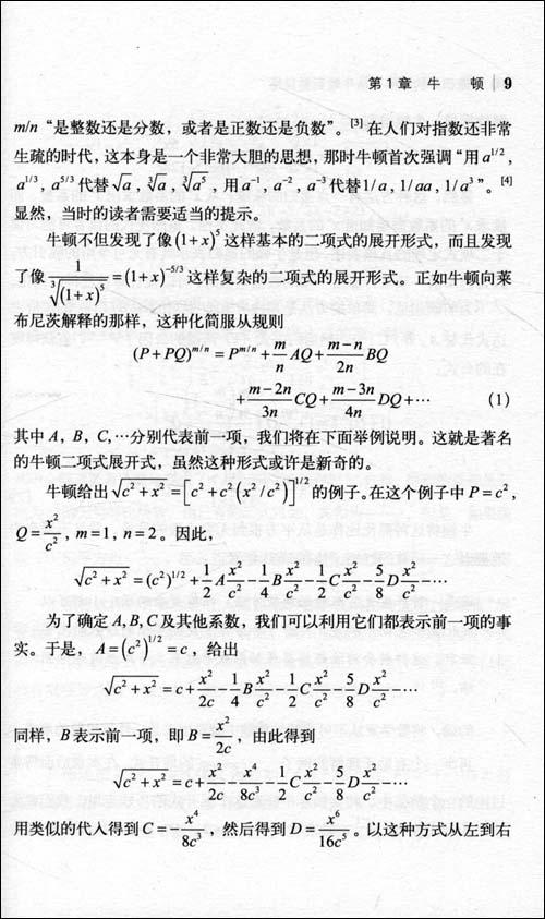 微积分的历程:从牛顿到勒贝格