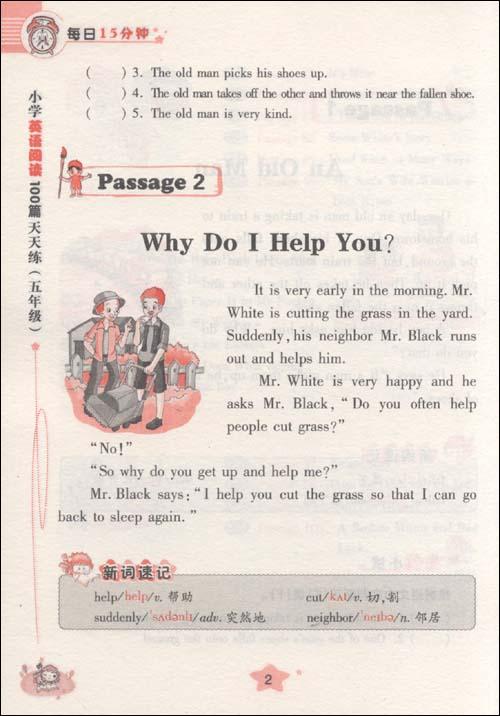 每日15分钟:小学英语阅读100篇天天练