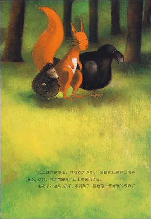 海豚绘本花园:爱哭的猫头鹰