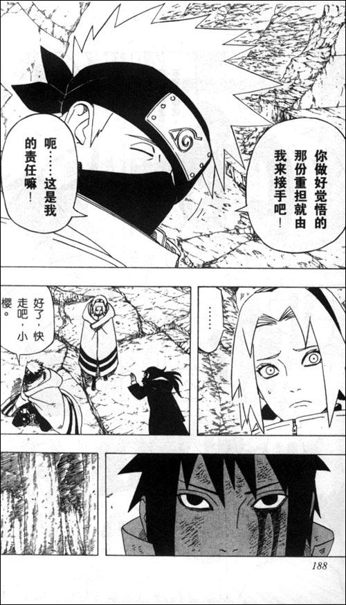 火影忍者•卷51