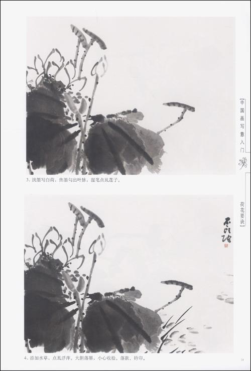 中国画写意入门:荷花要诀