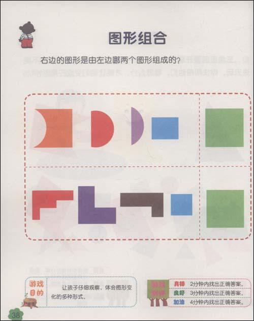 数学思维游戏150