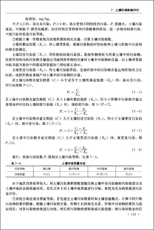 环境影响评价\/王怀宇\/中国劳动社会保障出版社