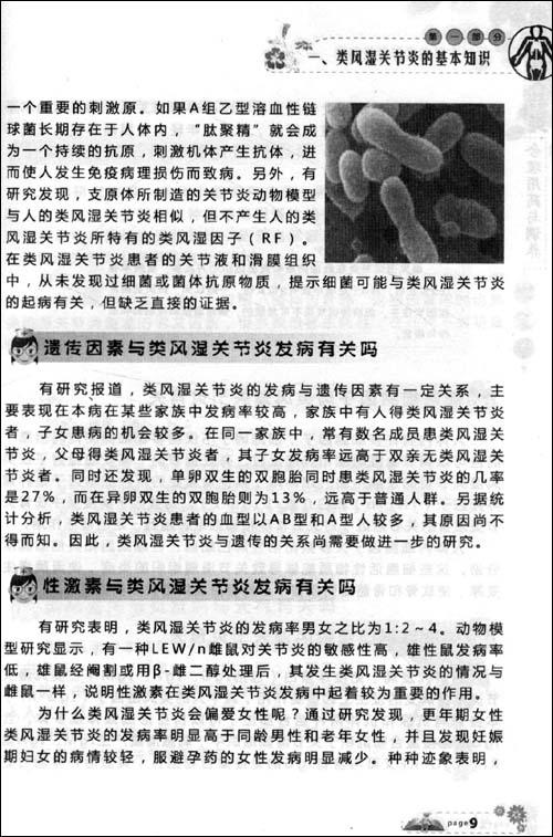 类风湿关节炎:合理用药与调养