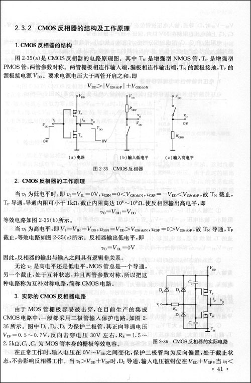 为了分析门电路的电气特性,有必要先了解三极管的开关特性.