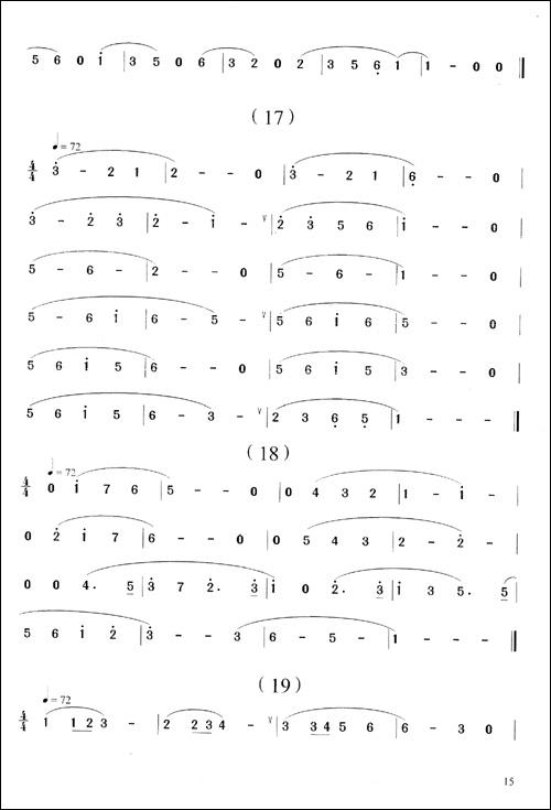 笛子初学简单歌谱