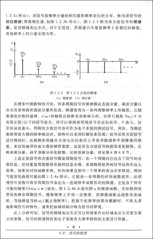 电子技术基础•模拟部分