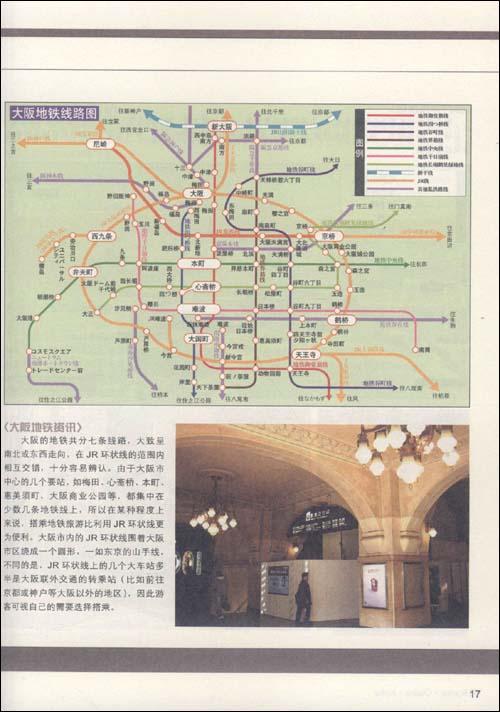 搭地铁玩京都、大阪、神户