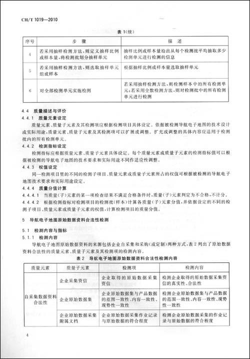 中华人民共和国测绘行业标准CH/T 1019-2010:导航电子地图检测规范