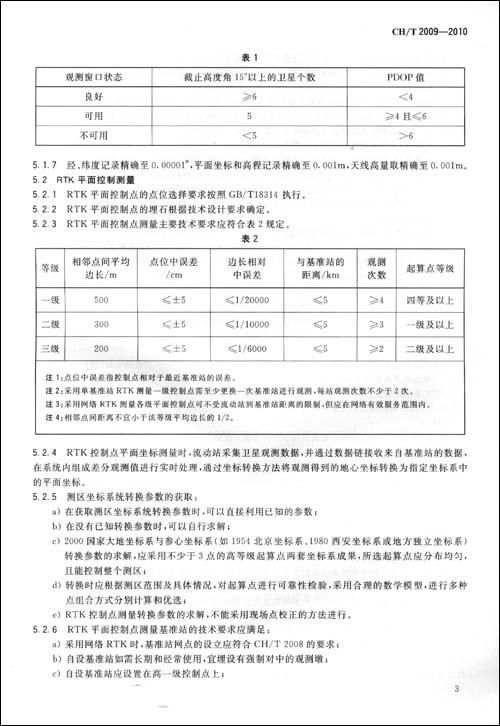 中华人民共和国测绘行业标准CH/T 2009-2010:全球定位系统实时动态测量技术规范
