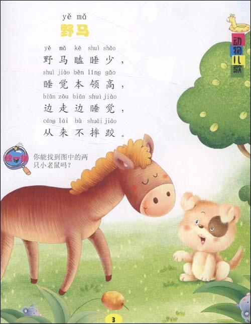 经典动物儿歌(一)