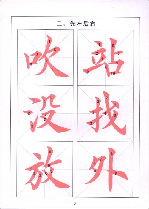 入的笔画顺序-水写楷书入门 笔顺练习