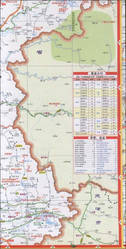 北京郊区行车地图 [平装]