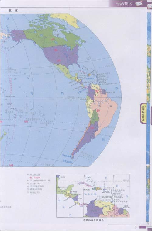 新课标高中必修地图册