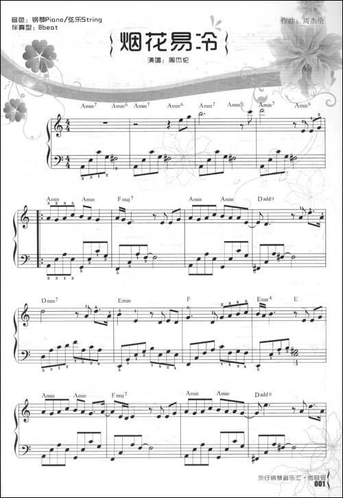 烟花易冷 c调 初学简易版 钢琴双手简谱 钢琴谱