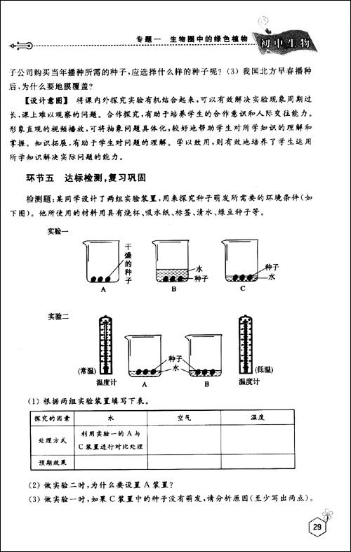 初中科学复杂电路图
