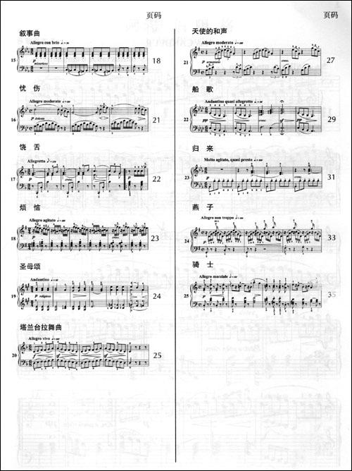 布格缪勒25首钢琴简易进阶练习曲:作品100