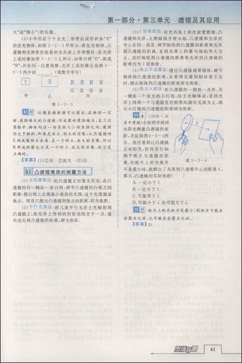 《思维导图:初中物理(修订版)》