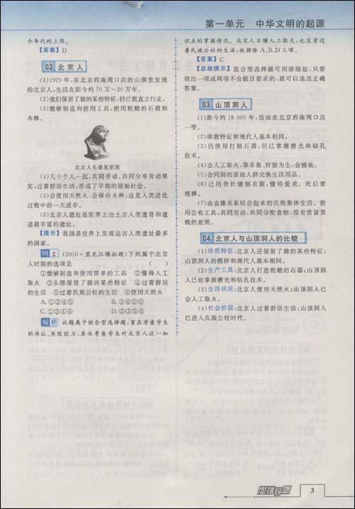 思维导图:初中历史(修订版)/齐伟-图书-亚马逊