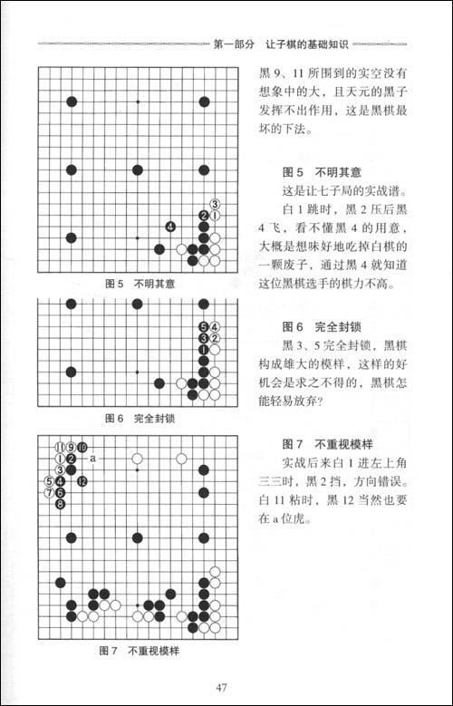围棋让子棋辞典•下卷