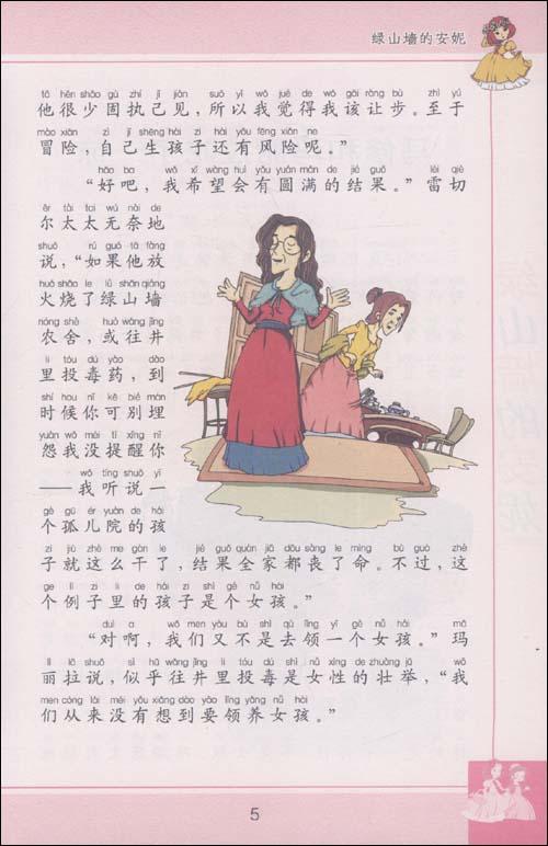 儿童阅读文库 绿山墙的安妮 彩图注音 楼秀莲