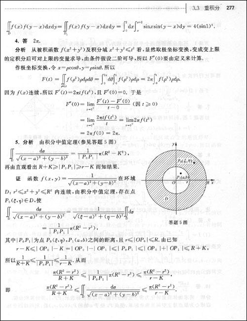 大学生数学竞赛习题精讲