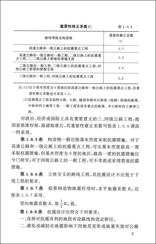 中华人民共和国交通部部标准:公路工程抗震设计规范