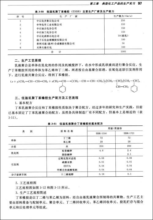 【化工专业学生顶岗实习中期报告】