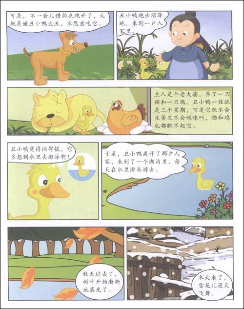 木偶奇遇记 尼尔斯骑鹅旅行记 七色花 三根羽毛 守塔人奥列 蜗牛与