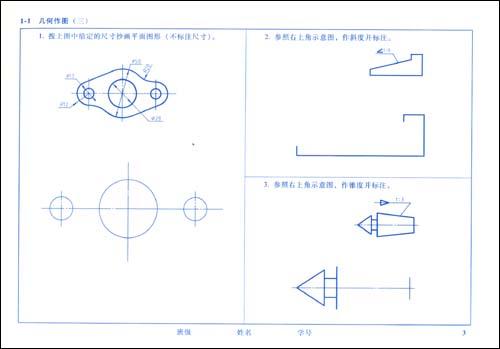 机械制图习题集(多学时)