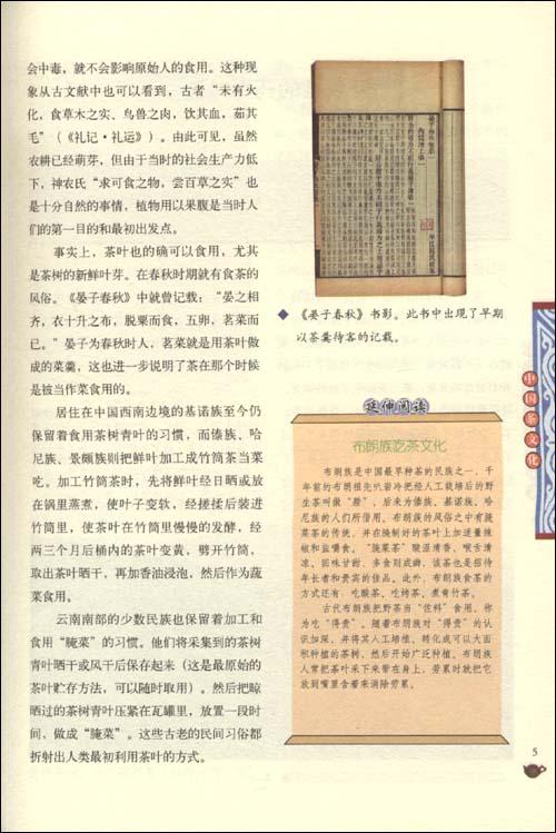 大中国上下五千年:中国茶文化