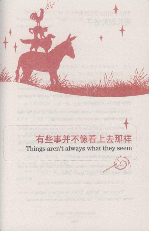 每天读一点英文•那些给我智慧和勇气的故事