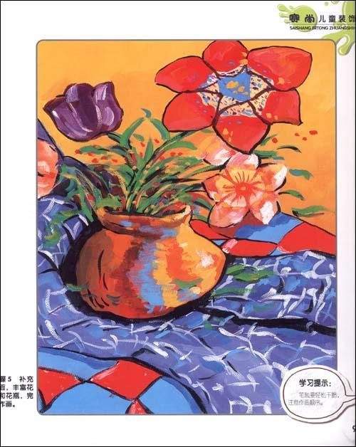 赛尚儿童装饰画教程色彩:花卉风景篇