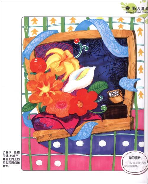 赛尚儿童装饰画教程61色彩:花卉风景篇:亚马逊