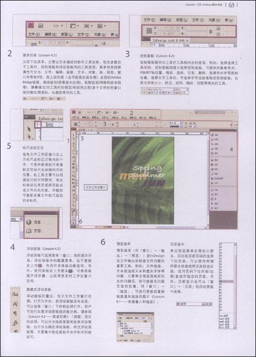 设计的品格:探索×呈现×进化的InDesign美学